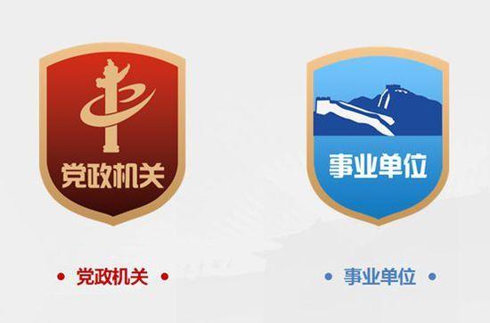 机构编制中文域名体系是什么