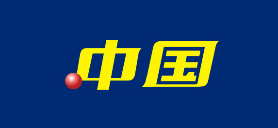 顶级中文后缀.中国域名的优势